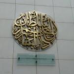 Déco de l'institut du Monde Arabe