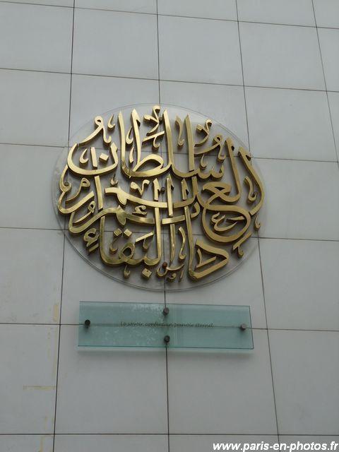 élément décoratif institut arabe